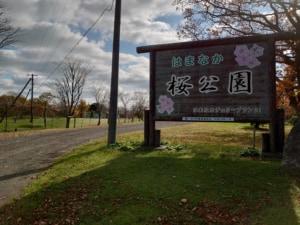 浜松町桜公園