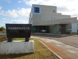 北海道霧多布高等学校