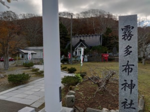 霧多布神社